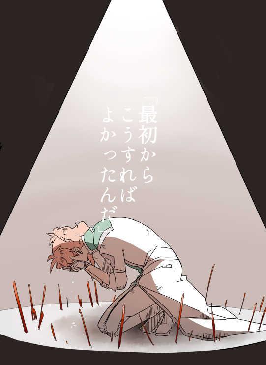 「最初からこうすればよかったんだ」 [丸屋(まる子)] Fate/Grand Order