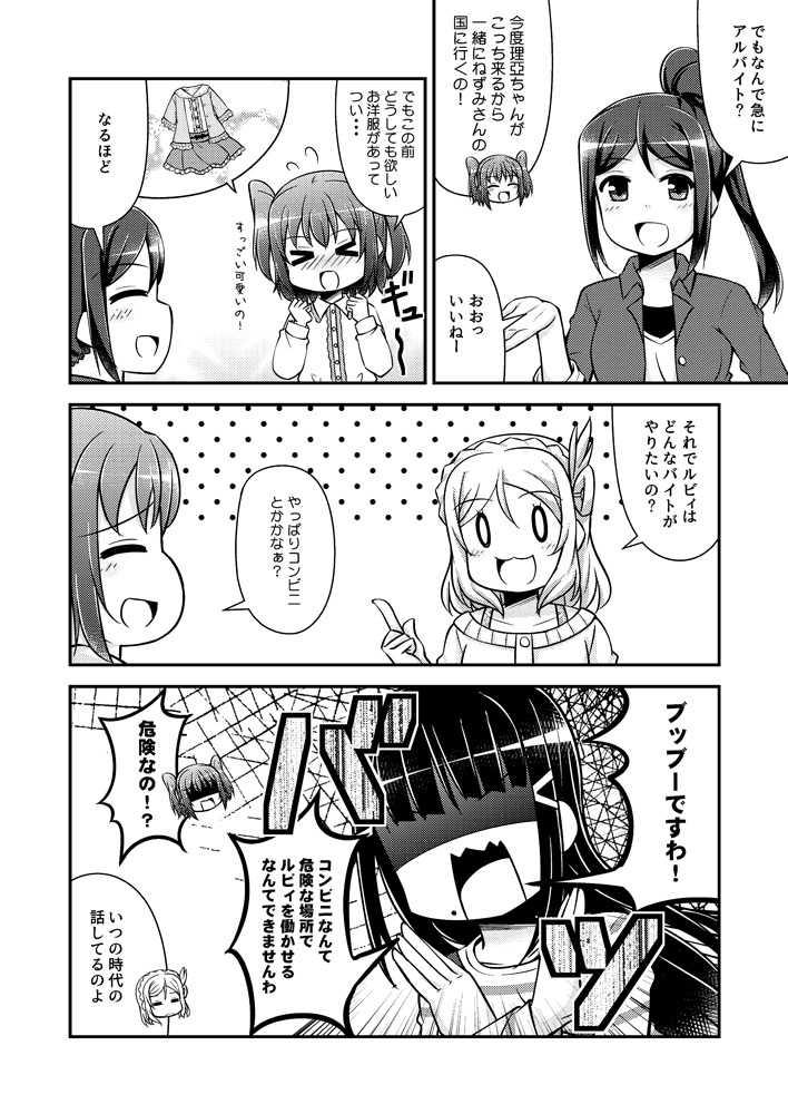 Shimaiデよんこま4