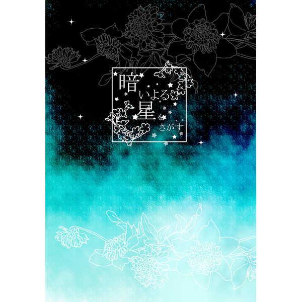 暗いよる星をさがす [からくりかん(えつみ)] 夢色キャスト