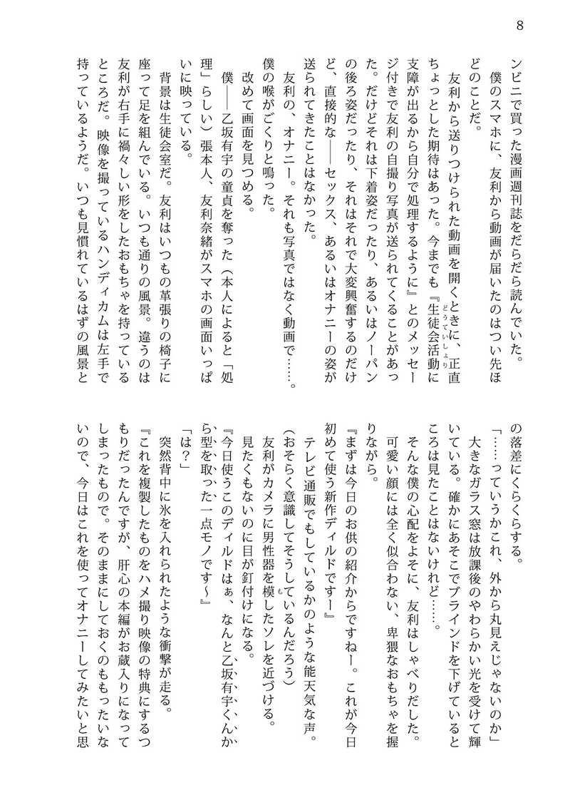 童貞を滅ぼす友利さん ~友利暇潰し編~