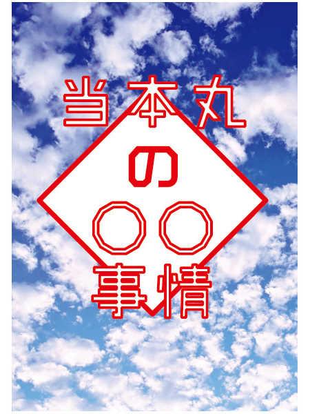 当本丸の〇〇事情 [AKRC(ひの)] 刀剣乱舞