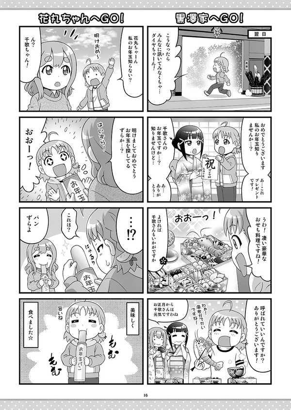 じゃりん子☆千歌ちゃん
