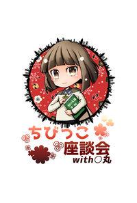ちびっ子座談会with○丸