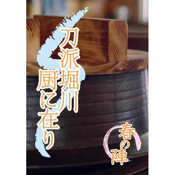 刀派堀川厨に在り 春の陣 [AKRC(ひの)] 刀剣乱舞