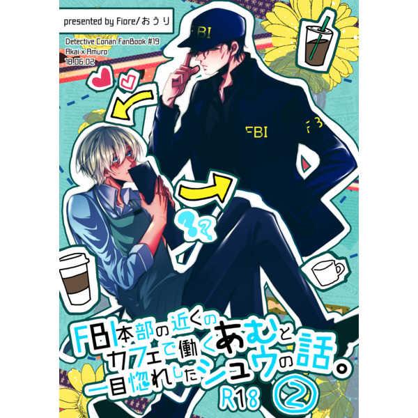 (プレート付)FBI本部の近くのカフェで働くあむと一目惚れしたシュウの話。2 [Fiore(おうり)] 名探偵コナン