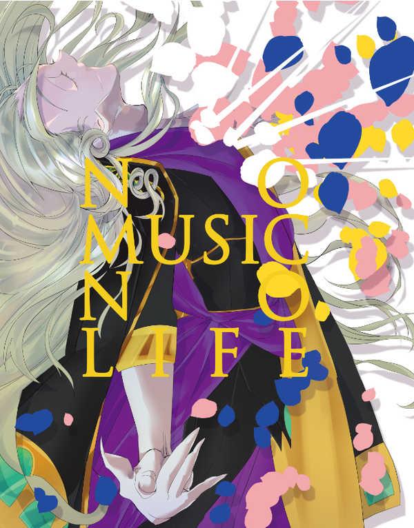 NO MUSIC NO LIFE [しんま23(しんま)] Fate/Grand Order