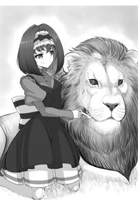 幻装神器カルマギア外伝 ガリィまたは獅子の騎士