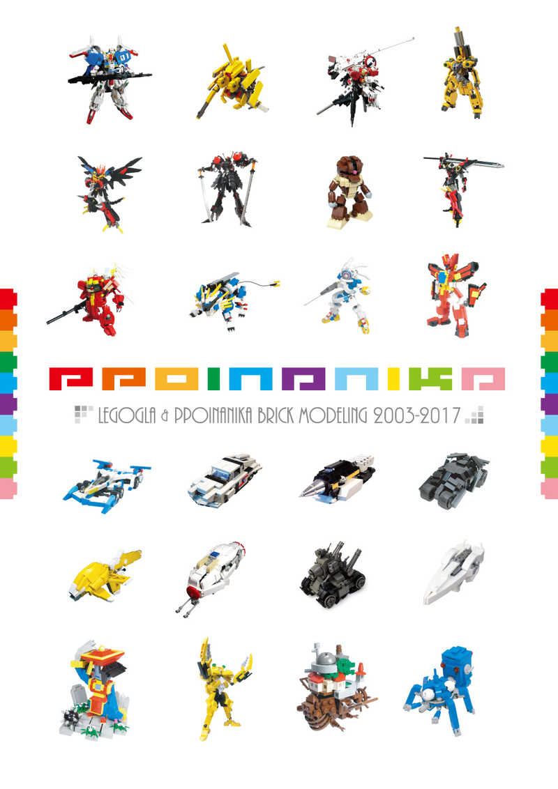 PPOINANIKA BRICK MODELING 2003-2017 [PPOINANIKA(桜46号)] その他ロボットアニメ