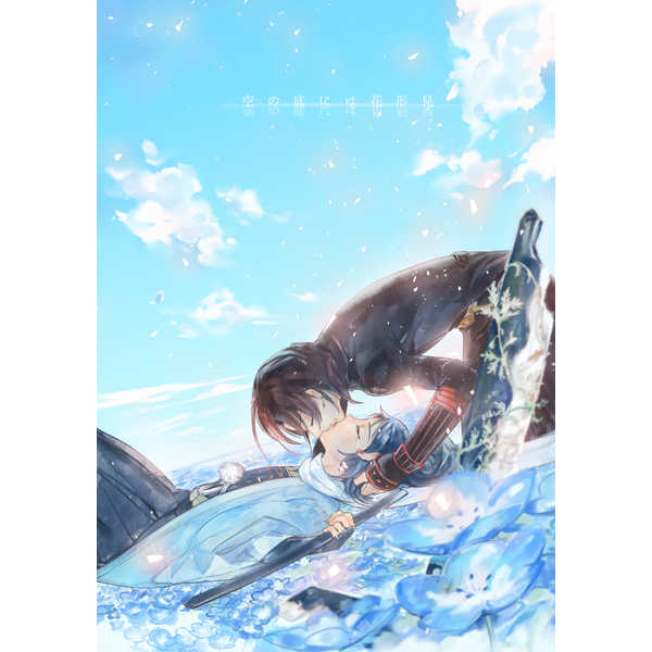 空の底には花形見 [Wonder7(シマクロ)] 刀剣乱舞