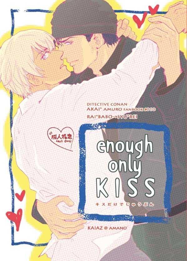 enough only KISS-キスだけでじゅうぶん-