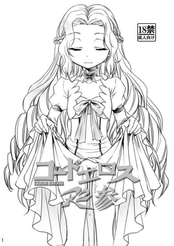 コードエロスR2参 [スタジオKIMIGABUCHI(きみまる)] コードギアス