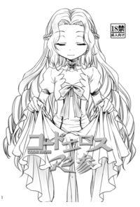 コードエロスR2参