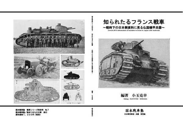 知られたるフランス戦車~戦時下の日本側情報に見る仏国機甲兵器~ [奥州つはもの文庫(小玉克幸)] ミリタリー
