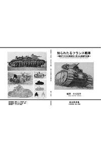 知られたるフランス戦車~戦時下の日本側情報に見る仏国機甲兵器~