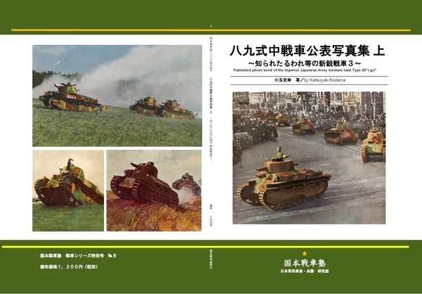 八九式中戦車公表写真集~知られたるわれ等の新鋭戦車3~ [奥州つはもの文庫(小玉克幸)] ミリタリー