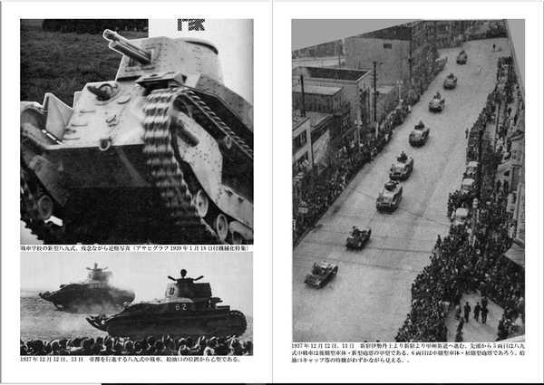 八九式中戦車公表写真集~知られたるわれ等の新鋭戦車3~