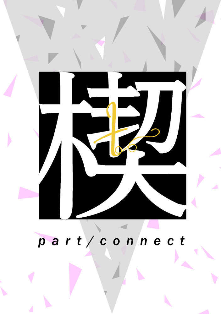 楔 [C定食3人前(ひらかわ)] Fate/Grand Order