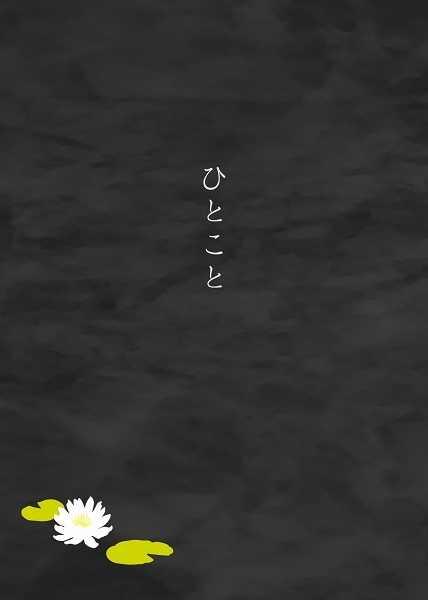 ひとこと [らせんの花(あきえ)] 青の祓魔師