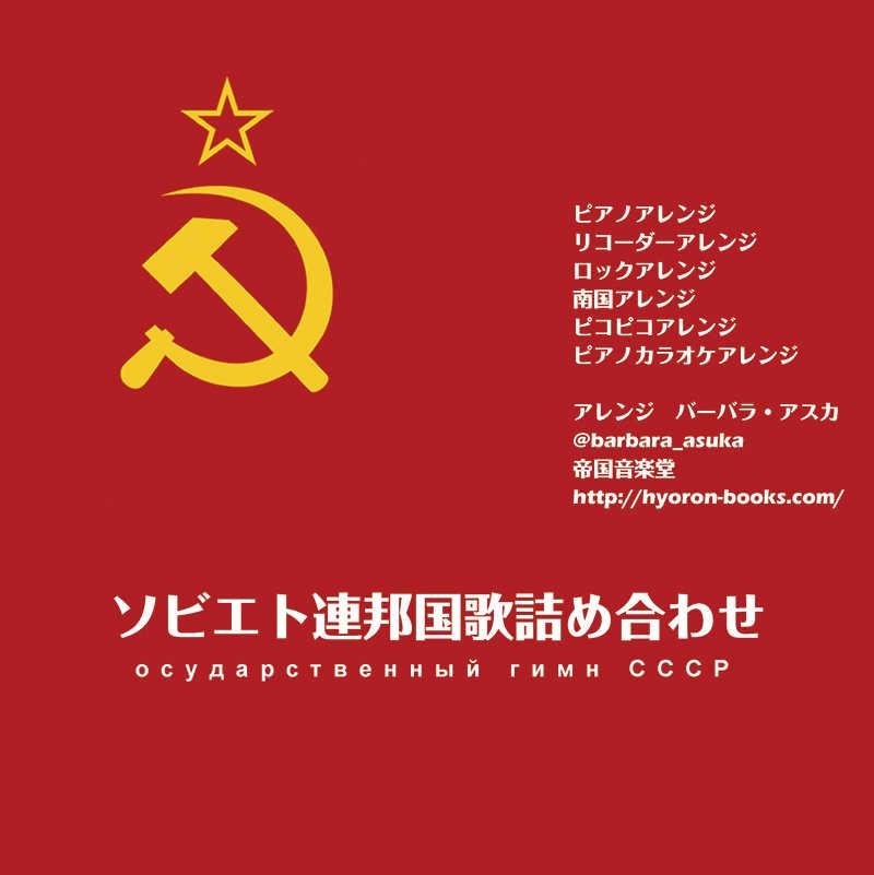 【新版】ソビエト連邦国歌詰め合わせ