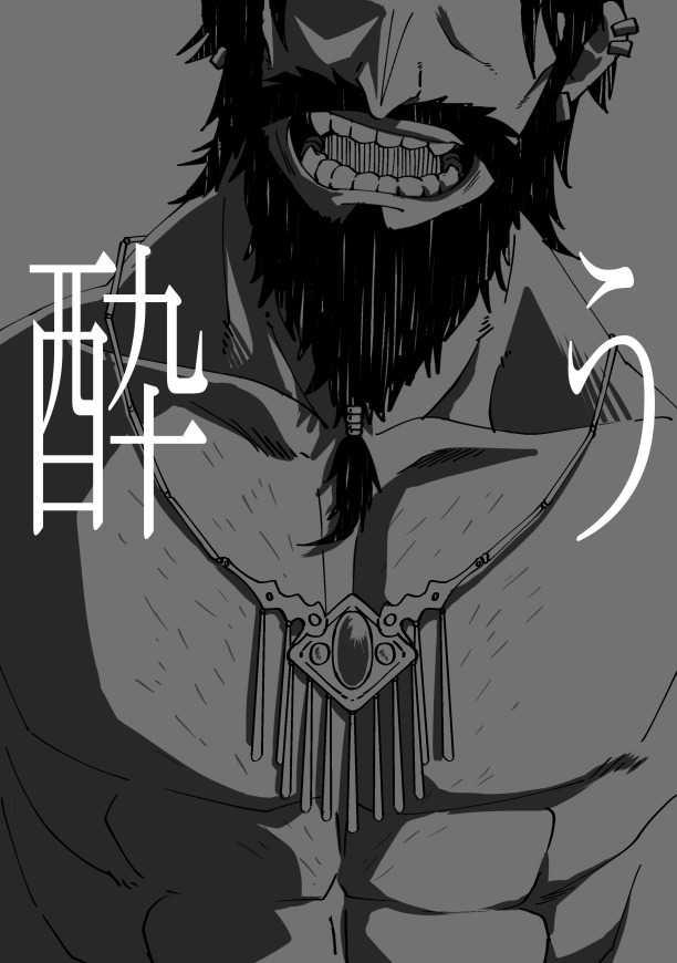 酔う [ドロップイーター(化野つくも)] Fate/Grand Order