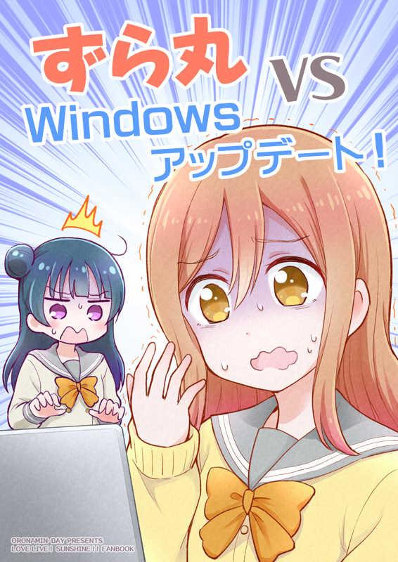ずら丸 VS Windowsアップデート! [おろなみん でぃ(りぽ でぃ)] ラブライブ!サンシャイン!!