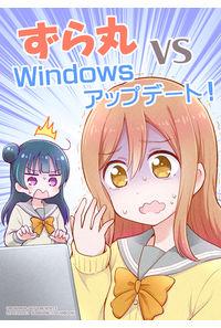 ずら丸 VS Windowsアップデート!