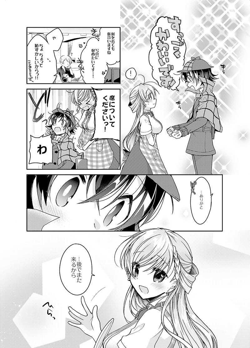 リンナ警部は呼吸ができない04 COSTUME!!