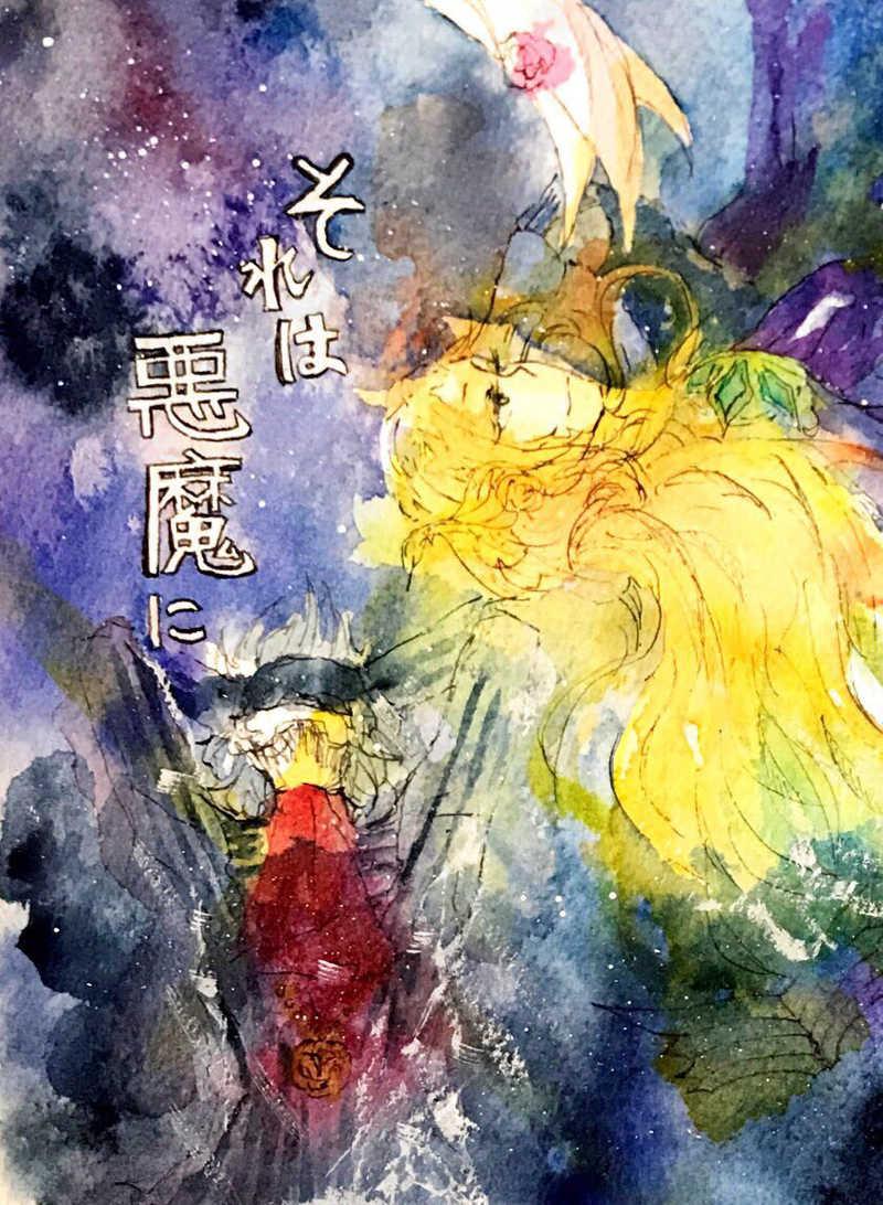 それは悪魔に [すみれの砂糖漬(梅子)] Fate/Grand Order