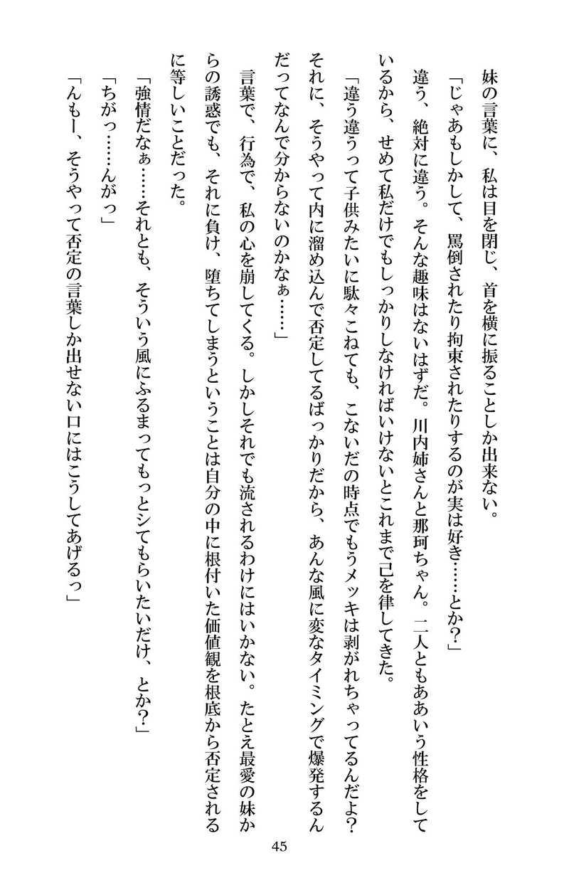 男の娘鎮守府vol.1川内型の場合完全版