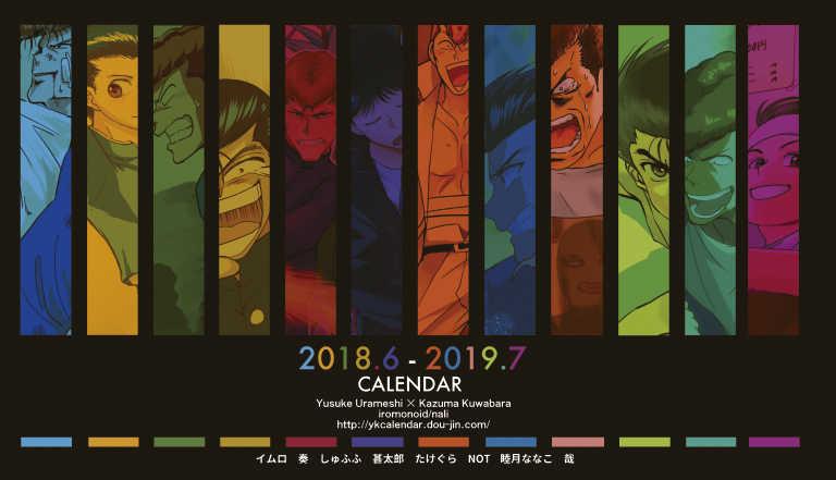 幽桑カレンダー