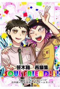 SOUL FRIEND!!! 笹木箱再録集