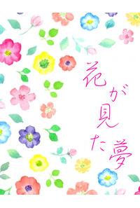 花が見た夢