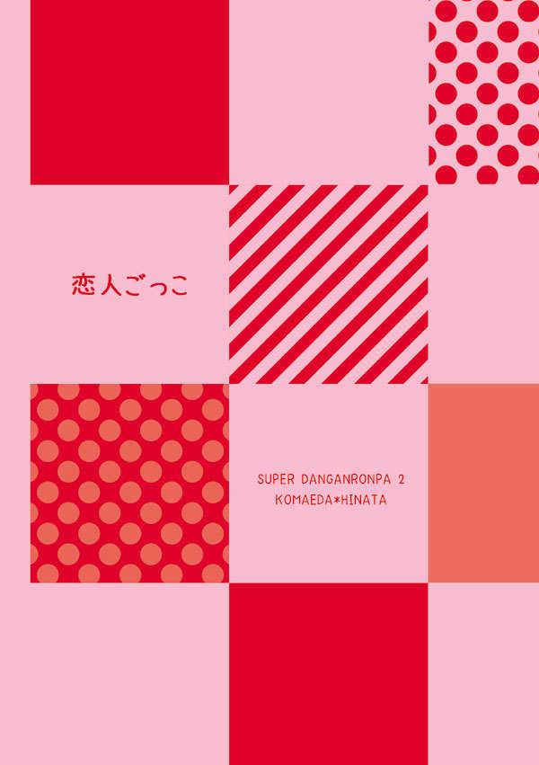恋人ごっこ [未練BOX(永田夕霧)] ダンガンロンパ
