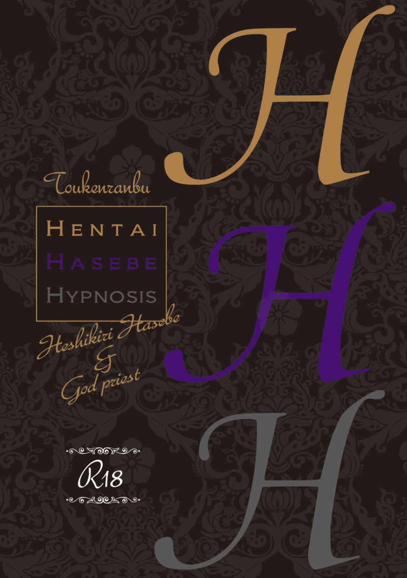 HHH - Hentai Hasebe Hypnosys [フランカー(はとこ)] 刀剣乱舞