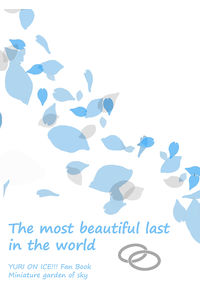The most beautiful last in the world