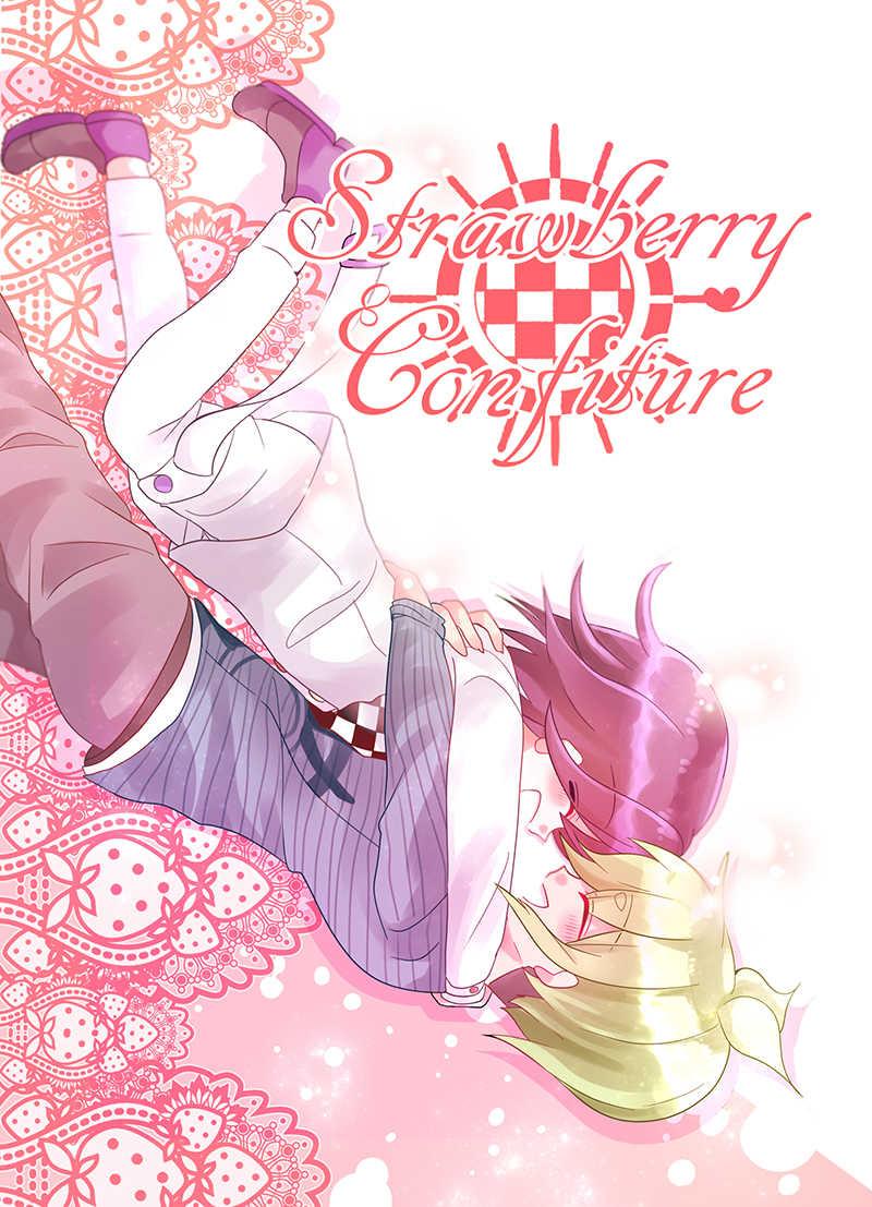 Strawberry Confiture [しょーきゅーそく!(李乃音)] ダンガンロンパ
