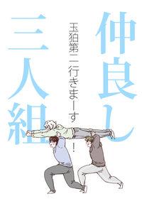 仲良し三人組~玉狛第二行きまーす!~