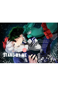STAND BY ME 後編