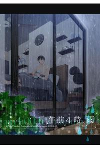 午前4時、雨