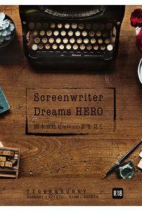 脚本家はヒーローの夢を見る