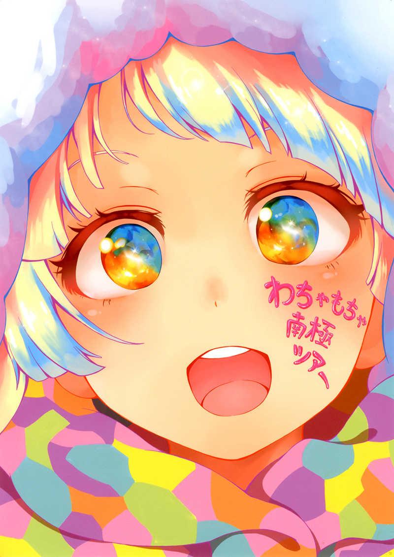 わちゃもちゃ南極ツアー [裸のパン屋さん(Tsugaru)] BanG Dream!