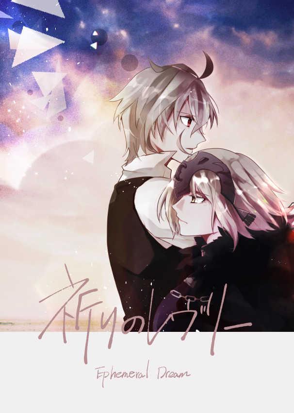 祈りのレヴリー [贖罪(もなつ)] Fate/Grand Order
