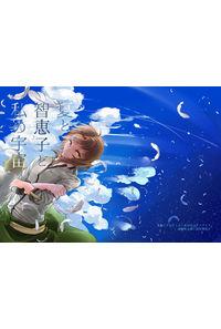 夏と智恵子と私の宇宙