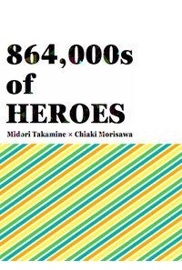 864,000s of HEROES