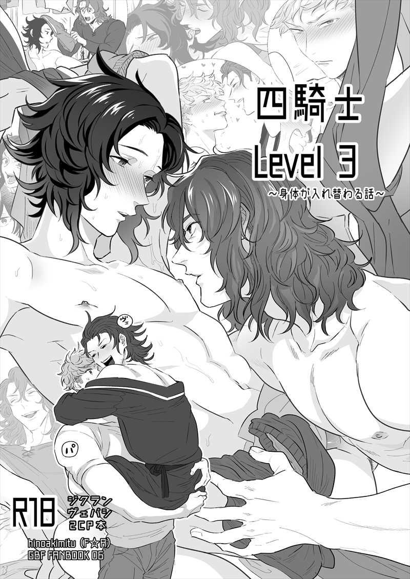 四騎士Level3 [ファイナル☆アプローチ(ヒノアキミツ)] グランブルーファンタジー