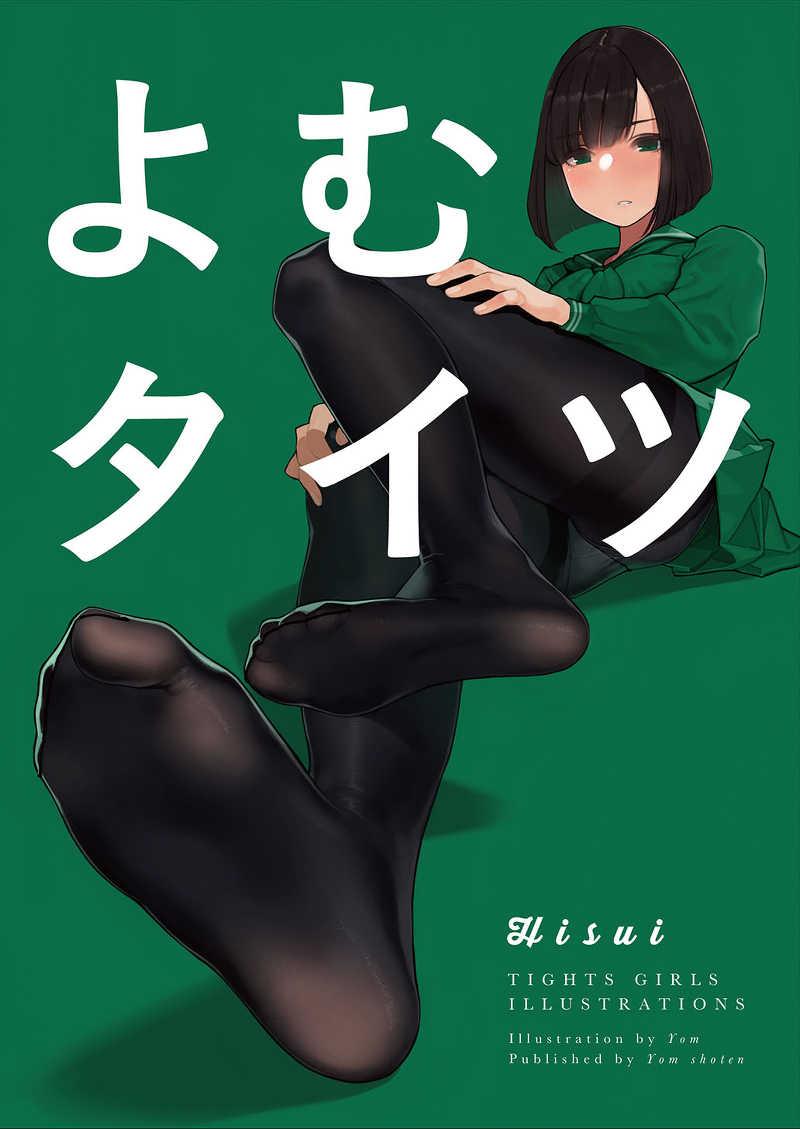 よむタイツ Hisui