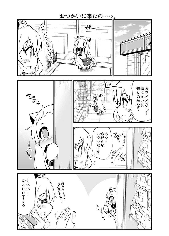 ほっぽちゃんの日常番外総集編