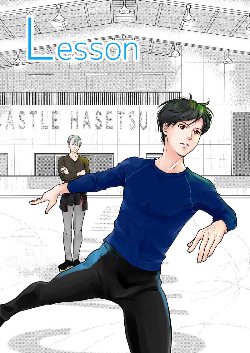 Lesson [20seconds(嘉子)] ユーリ!!! on ICE