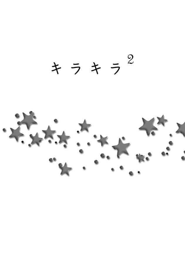 キラキラ2 [海賊の隠れ家(mariko)] 黒子のバスケ