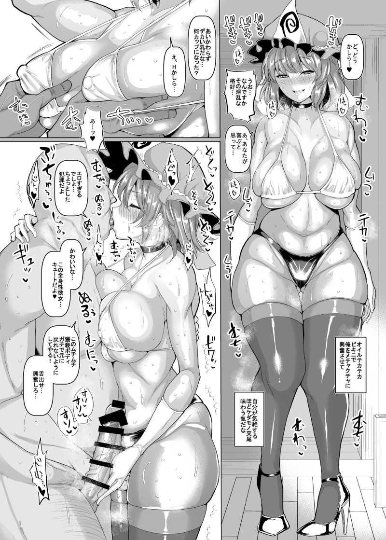 ちんちん亭大盛定食2杯目 総集編Vol.2